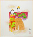 佐々木基之『雛』2 色紙絵