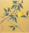 葛谷聖山『三宝柑』色紙絵