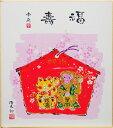 吉岡浩太郎干支色紙:申『絵馬』版画色紙絵