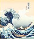 葛飾北斎浮世絵 『神奈川沖浪裏』新絹本プリント(印刷)色紙