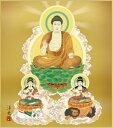 仏画 『釈迦三尊佛』新絹本・複製画色紙絵