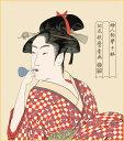 喜多川歌麿浮世絵 『ビードロを吹く娘』新絹本 複製画色紙絵