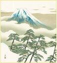 横山大観『松に富士』新絹本・複製画色紙絵