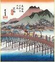 歌川廣重『京師三条大橋』新絹本・複製画色紙絵