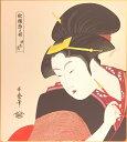喜多川歌麿浮世絵 『深く忍恋』新絹本 複製画色紙絵