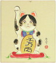 木村亮平『開運招き猫』色紙絵