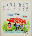 吉岡浩太郎『鯉のぼり』(金太郎)版画色紙