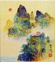 松浦青涛『蓬莱山図』複製画色紙(アートプリント)