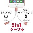 iPhone ライトニング イヤホンコネクター 変換アダプタ iphone アイフォン 充電 イヤホン ケーブル ピンク ゴールド 音声 オーディオ イヤフォン 充電ケーブル ライトニングケーブル lightningケーブル -