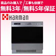 【3年保証0円/工事付5年】*ハーマン*DR514EST ビルトインガスオーブン 電子レンジ機能付 ステンレスタイプ