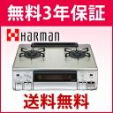 【3年保証無料】【送料・代引無料】*ハーマン*LW2250TS6SI[L/R] ガスコンロ・ガステーブル ガラス天板 水無両面焼