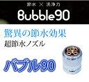 *DG TAKANO* BS4 超節水タイプ 4本柱 Bubble 90 バブル90 超節水ノズル ...