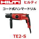 *ヒルティ/HILTI*TE2-S コード式ハンマードリル 現場 作業 斫り 工事現場【送料・代引手数料無料】