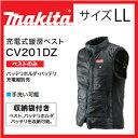 *マキタ/Makita* CV201DZ LLサイズ 充電式暖房ベスト [防寒対策/現場作業服] 【送料無料】