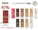 *パナソニック*NR-J47KC コーディネイトドア冷蔵庫 ロータイプ 474L [納期約2週間色][NR-J47JCの後継品]【メーカー直送のみ&設置配送..