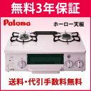 *パロマ*PA-N70BP-[R/L] ガスコンロ・ガステーブル 水なし片面焼 ホーロー天板 ローズピンク [Caferi] [PA-N69BPの後継品]【送料・代引無料】【無料3年保証】