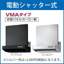 *タカラスタンダード*VMA-753AD [電動シャッター式] シロッコファン ブース型レンジフード[VMA-752ADの後継品]