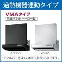 *タカラスタンダード*VMA-753AD [過熱機器連動タイプ] リモコン付 シロッコファン ブース型レンジフード[VMA-752ADの後継品]