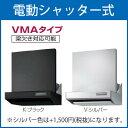 *タカラスタンダード*VMA-753AD H [電動シャッター式] 梁欠き対応可能タイプ シロッコファン ブース型レンジフード[VMA-752ADの後継品]