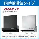 *タカラスタンダード*VMA-753AD H [同時給排気タイプ] 梁欠き対応可能タイプ シロッコファン ブース型レンジフード[VMA-752ADの後継品]