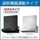 *タカラスタンダード*VMA-753AD H [過熱機器連動タイプ] リモコン付 梁欠き対応可能タイプ シロッコファン ブース型レンジフード[VMA-752ADの後継品]