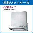 *タカラスタンダード*VMR-606MAD[L/R][V] [電動シャッター式] 梁欠き対応可能 シロッコファン ブース型レンジフード[VMR-605MAD後継品]