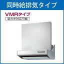 *タカラスタンダード*VMR-906MAD[L/R][V] [同時給排気タイプ] 梁欠き対応可能 シロッコファン ブース型レンジフード[VMR-905MADの後継品]