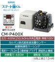 日立 CM-P400X 浅深両用自動ブラダ式ポンプ 出力400W 単相100V 【送料無料】