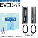 *河村電器*ECPW EVコンポ [プライム] 壁掛型 電源スイッチつき EV・PHV充電用電気設備