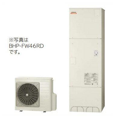 *日立*BHP-FW56RDJ エコキュート [水道直圧給湯]フルオート 標準タンク[井戸水対応] [耐重塩害仕様] 560L [主に5~7人用]【受注生産】【メーカー直送送料無料】