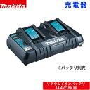 ショッピング充電器 *マキタ/Makita* DC18RD JPADC18RD 2口急速充電器 14.4V/18V用バッテリ充電器 バッテリ別売 充電器のみ