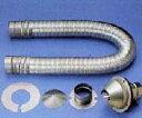 *リンナイ*DPS-75 ガス衣類乾燥機オプション 排湿管セット