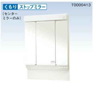 *永大産業/EIDAI* バリュータイプIII EKM-L753K 洗面化粧台用 ミラーキャビネット 間口75cm 3面鏡