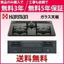 *ハーマン*DG32N3VS ガスビルトインコンロ 60cm ガラス天板 水無片面焼【送料・代引無料】
