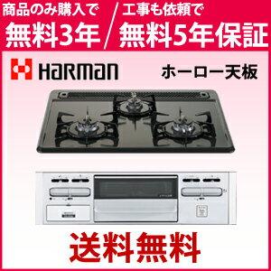 *ハーマン*DG32N2SQ1SVR ガスビルトインコンロ 60cm ホーロー天板 水無片面焼[C3GK2RSQ1のOEM品番]【送料・代引無料】
