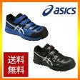 【送料無料】*アシックス* ウィンジョブ CP102 ワーキングシューズ 安全靴 スニーカー 作業靴 FCP102 ローカット ワイド[3E相当]