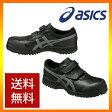 【送料無料】*アシックス* ウィンジョブ 70S ワーキングシューズ 安全靴 スニーカー 作業靴 ローカット JIS規格 ワイド[3E相当]