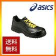 【送料無料】*アシックス* ウィンジョブ E50S ワーキングシューズ 安全靴 スニーカー 作業靴 FIS50S ローカット 紐タイプ ワイド[3E相当]