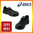 【送料無料】*アシックス* ウィンジョブ 33L ワーキングシューズ 安全靴 スニーカー 作業靴 FIS33L ローカット 紐タイプ ワイド[3E相当]