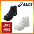 【送料無料】*アシックス* ウィンジョブ 53S ワーキングシューズ 安全靴 スニーカー 作業靴 FIS53S ハイカット ワイド[3E相当]
