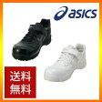【送料無料】*アシックス* ウィンジョブ 51S ワーキングシューズ 安全靴 スニーカー 作業靴 FIS51S ローカット ワイド[3E相当]