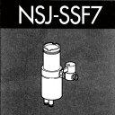 *ナニワ製作所*NSJ-SSF7 [デッキタイプ・シングルレバー] 湯水混合水栓用 分岐水栓【送料無料】