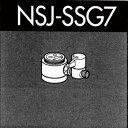*ナニワ製作所*NSJ-SSG7 [デッキタイプ・シングルレバー] 湯水混合水栓用 分岐水栓