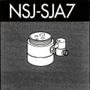 *ナニワ製作所*NSJ-SJA7 [デッキタイプ・シングルレバー] 湯水混合水栓用 分岐水栓