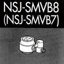 *ナニワ製作所*NSJ-SMVB8 [デッキタイプ・シングルレバー] 湯水混合水栓用 分岐水栓