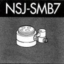 *ナニワ製作所*NSJ-SMB7 [デッキタイプ・シングルレバー] 湯水混合水栓用 分岐水栓