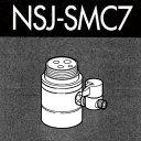 *ナニワ製作所*NSJ-SMC7 [デッキタイプ・シングルレバー] 湯水混合水栓用 分岐水栓