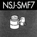 *ナニワ製作所*NSJ-SMF7 [デッキタイプ・シングルレバー] 湯水混合水栓用 分岐水栓