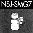 *ナニワ製作所*NSJ-SMG7 [デッキタイプ・シングルレバー] 湯水混合水栓用 分岐水栓