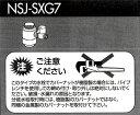 *ナニワ製作所*NSJ-SXG7 [デッキタイプ・シングルレバー] 湯水混合水栓用 分岐水栓